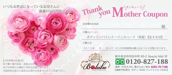 2015_母の日Coupon_B-Labo01_(表).jpg