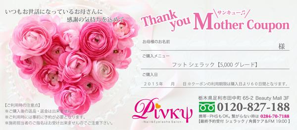 2015_母の日Coupon_Pinky01_(表).jpg