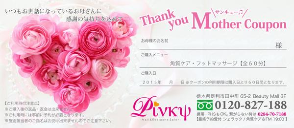 2015_母の日Coupon_Pinky02_(表).jpg